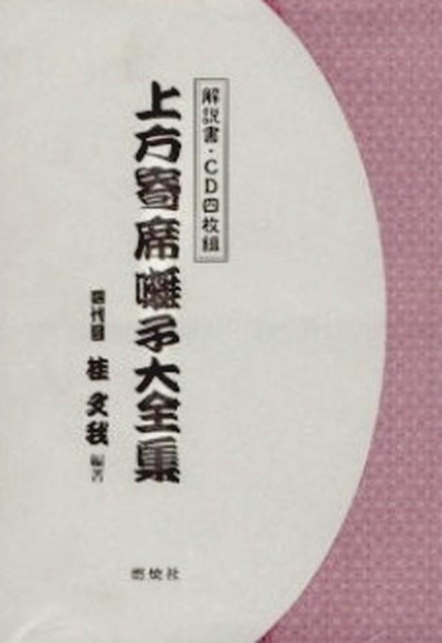 家元の軌跡 談志33歳(2枚組CD)衆議院選挙出馬~キントトレコード(送料無料)