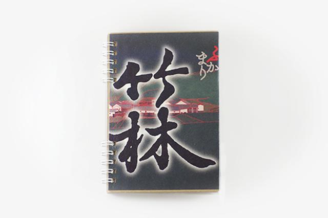 竹林 / ふかまり