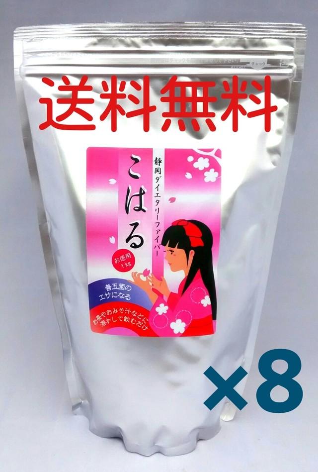静岡ダイエタリーファイバーこはる たっぷり1㎏ 5袋セット 送料無料