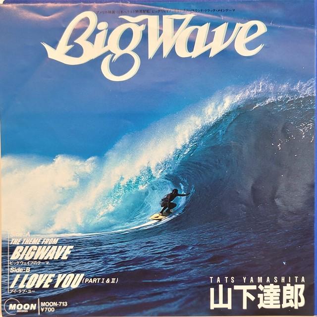 [中古7inch]  山下達郎 – Big Wave