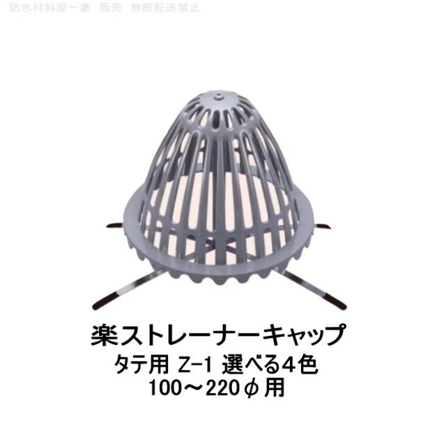 森工業 楽ストレーナーキャップ タテ用 Z-1 100〜220φ用  ドレンキャップ  改修 ドレン ストレーナー