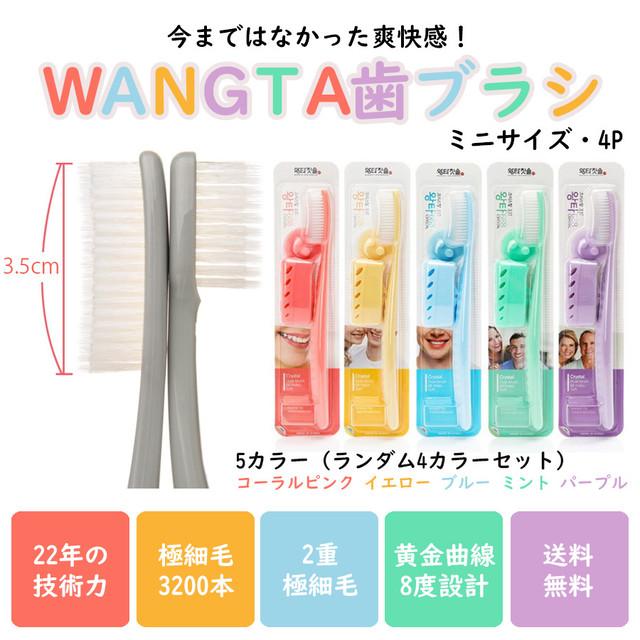 [ワンタ歯ブラシ] 韓国大流行歯ブラシ 4本セット 大きい歯ブラシ(サイズ:ミニ)