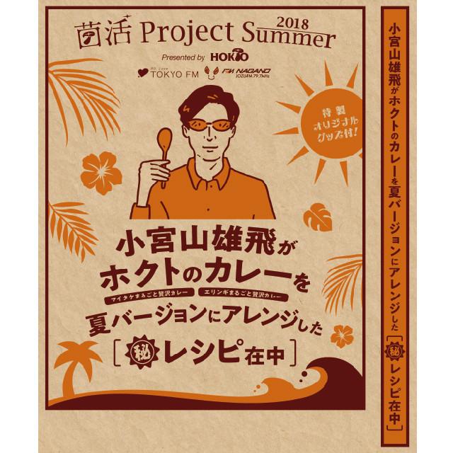 ホクトのエリンギ・マイタケカレー Summer Special BOX 2018