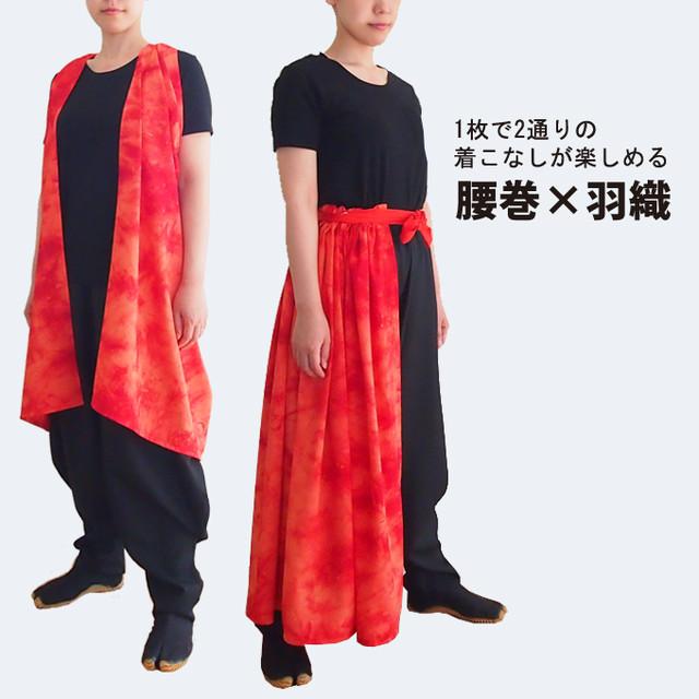 【在庫限り】腰巻×羽織 2way タイダイ柄 ポリエステル 日本製 よさこい衣装 太鼓衣装