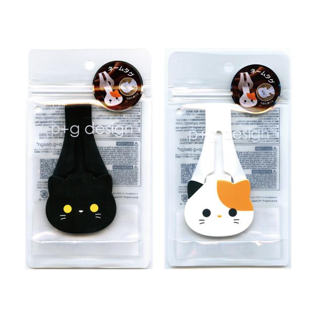 猫ネームタグ(ミミボクノフレンズCAT)全2種類