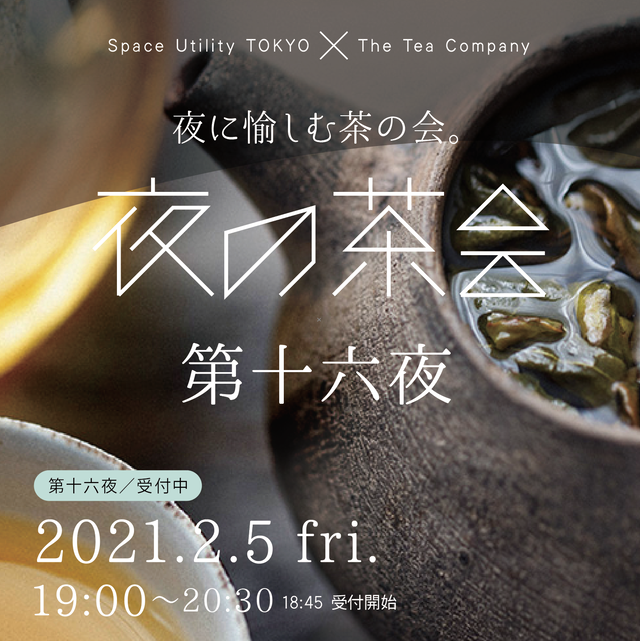 【EVENT】夜の茶会・第十六夜