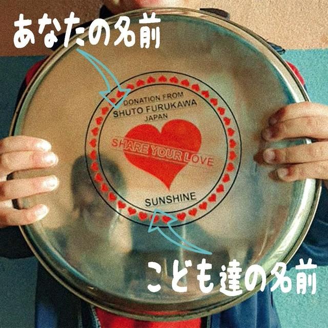 〈Shere Your Love!!〉あなたのお皿でこども達の食事サポート!!(毎月自動引き落とし)