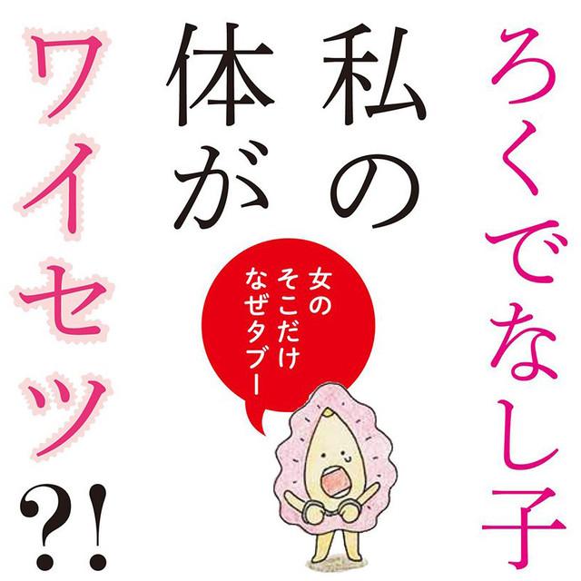 ろくでなし子 / まんこちゃんソフビ普通ver.ピンク / MANKO-Chan's figure Normal version