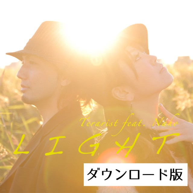 てらりすと 1st Single『L I G H T』feat.Naho(DL版) - メイン画像