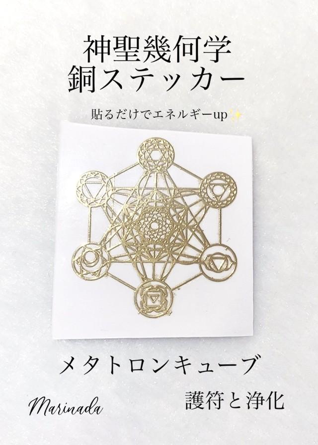 神聖幾何学 銅ステッカー メタトロンキューブ 4cm