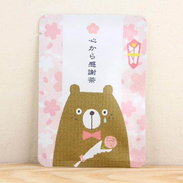 心から感謝茶|クマさんと桜|ごあいさつ茶【桜の季節限定デザイン】