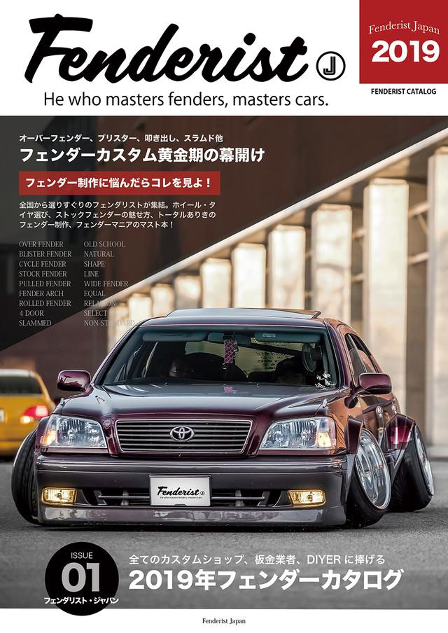 フェンダリスト カタログ Vol.01 | フェンダー専門のムック本 | FENDERIST CATALOG Vol.01