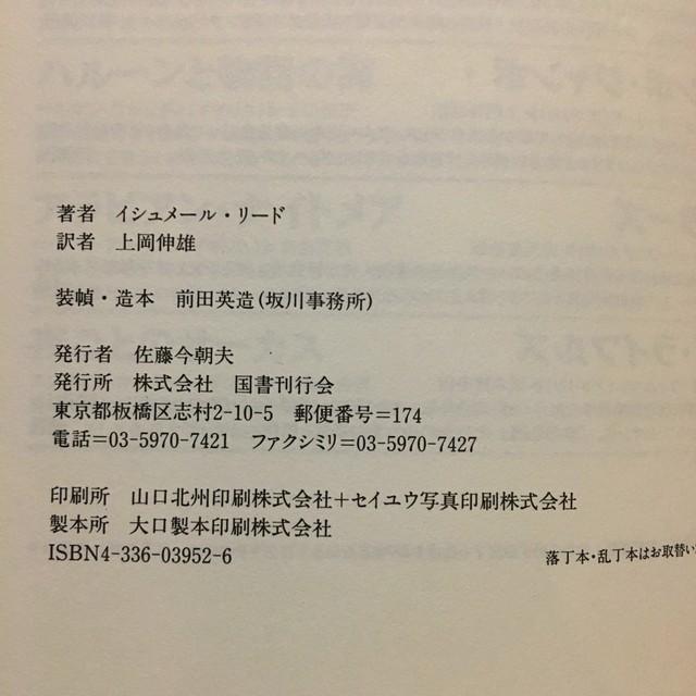 マンボ・ジャンボ|イシュメール・リード / 上岡 伸雄 | 尾鷲市九鬼町 ...
