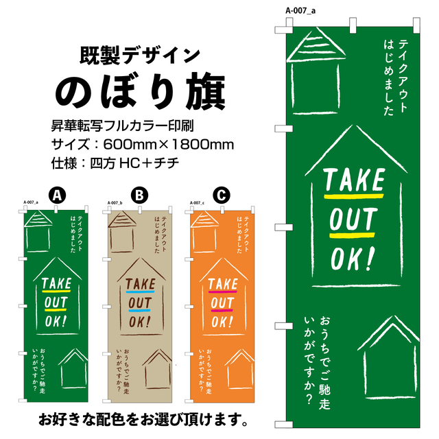 TAKE OUT OK!【A-007】