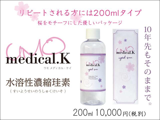 UMO medical.K(200ml)【今なら特典資料つき】
