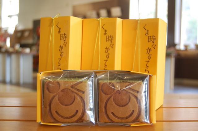 くま時々かすてら 黒豆抹茶 2個入 【冷凍商品】