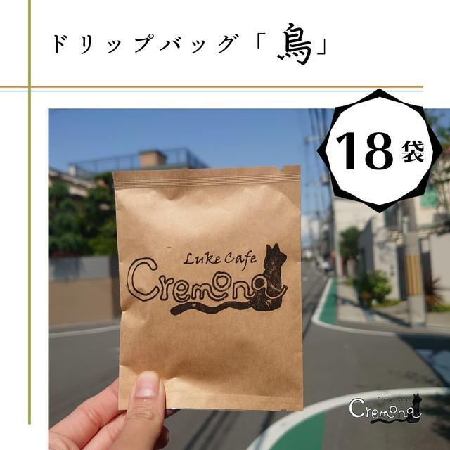 ドリップバッグ『鳥』【12g×18袋】 |【ローストラボ・クレモナ】自家焙煎珈琲豆