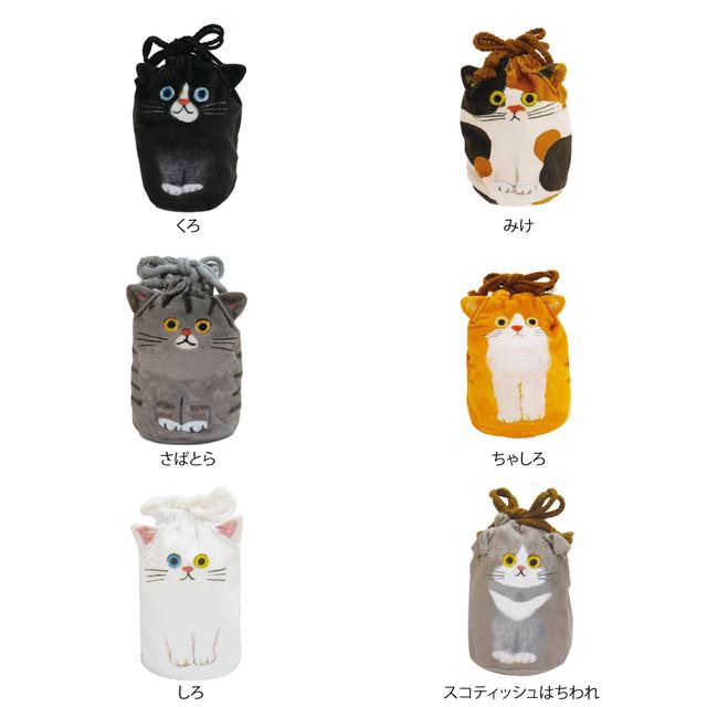 猫巾着袋(エクートミネット立体ニャンコ巾着)
