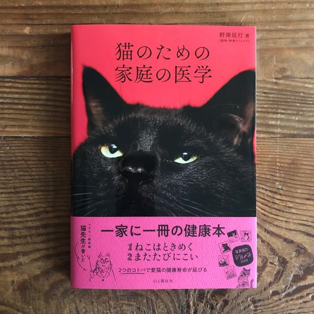 猫のための家庭の医学(erimaki栞つき)
