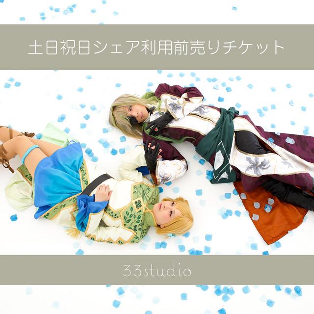 【土日祝日】シェア利用プラン【前売りチケット】