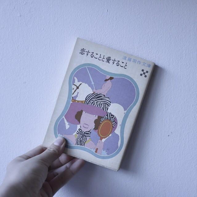 遠藤周作著『恋することと愛すること』