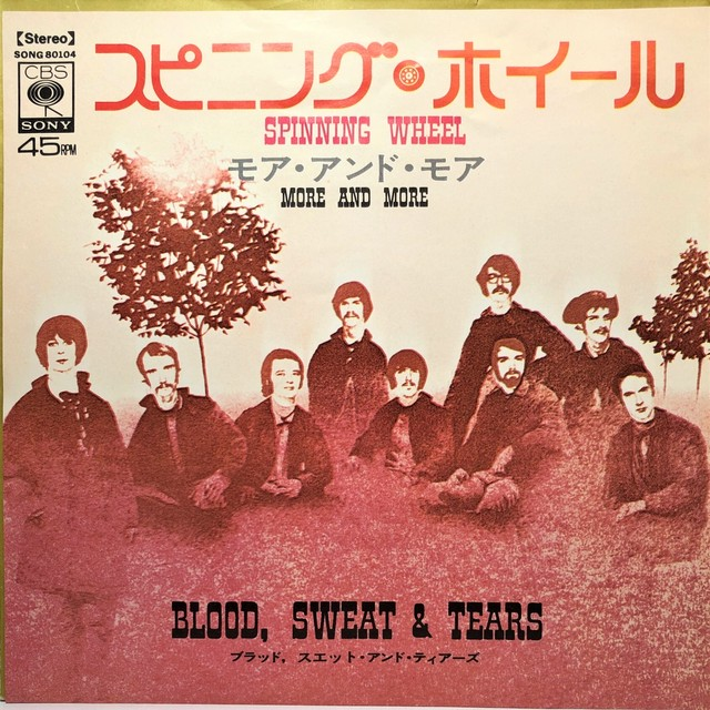 [中古7inch]  Blood, Sweat & Tears* ‎– Spinning Wheel