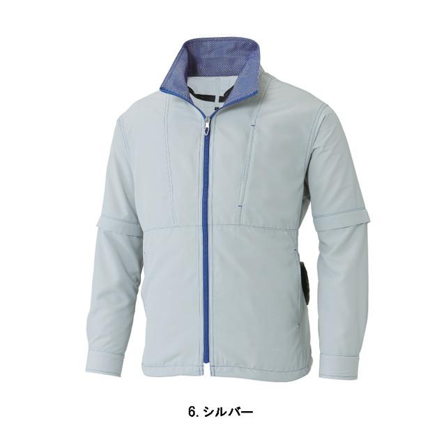 空調風神服 袖取り外し長袖ブルゾン KU91620