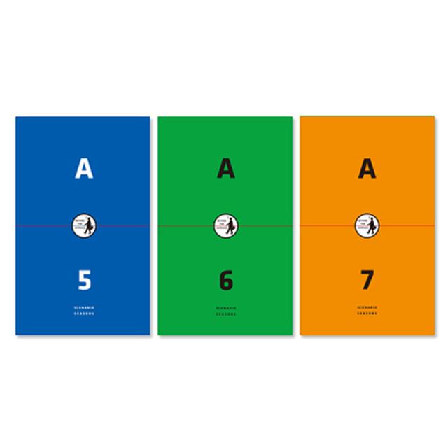 お得な3冊セット[あ、安部礼司 脚本集] SEASON 5〜7