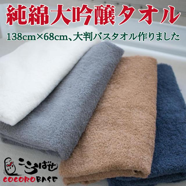 敏感肌専用純綿ハンドタオル