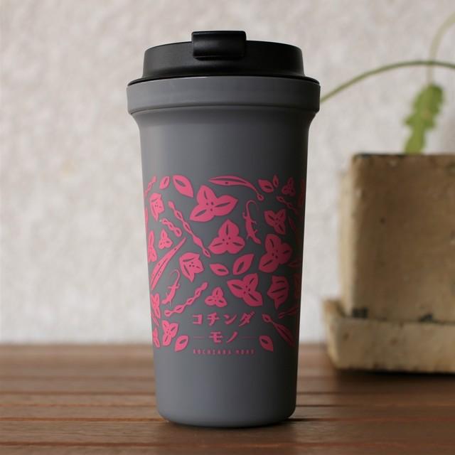 コーヒータンブラー グレー×ピンク
