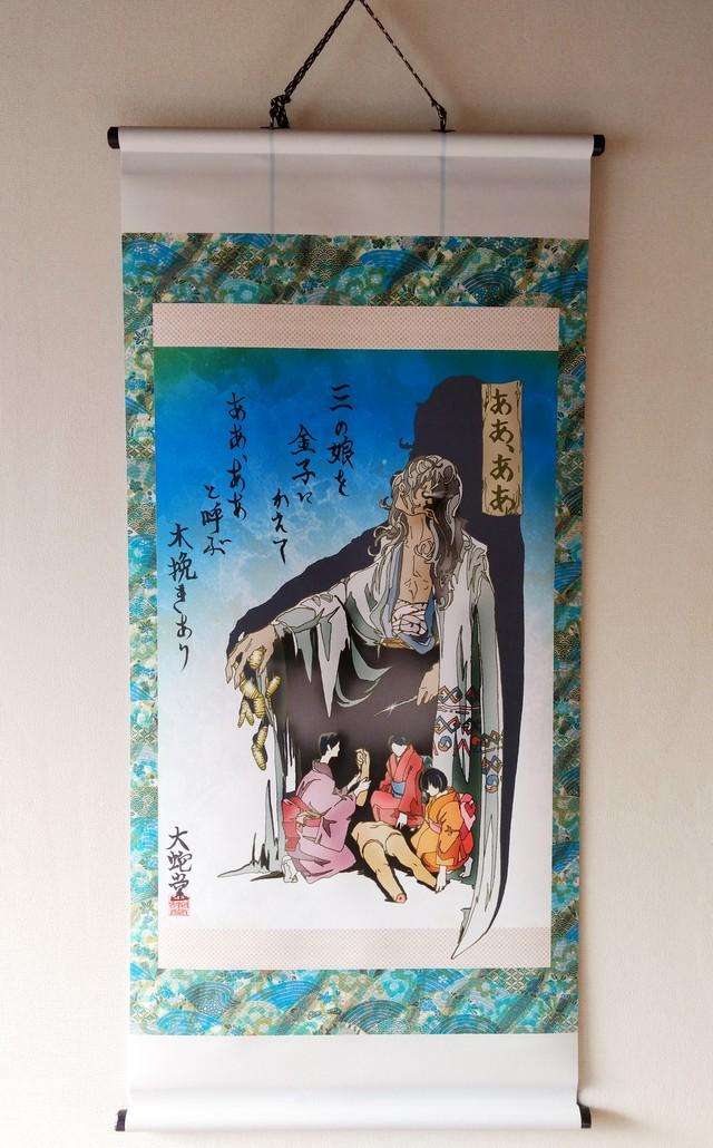 妖怪156・ああ、ああver3(宮城・松島)