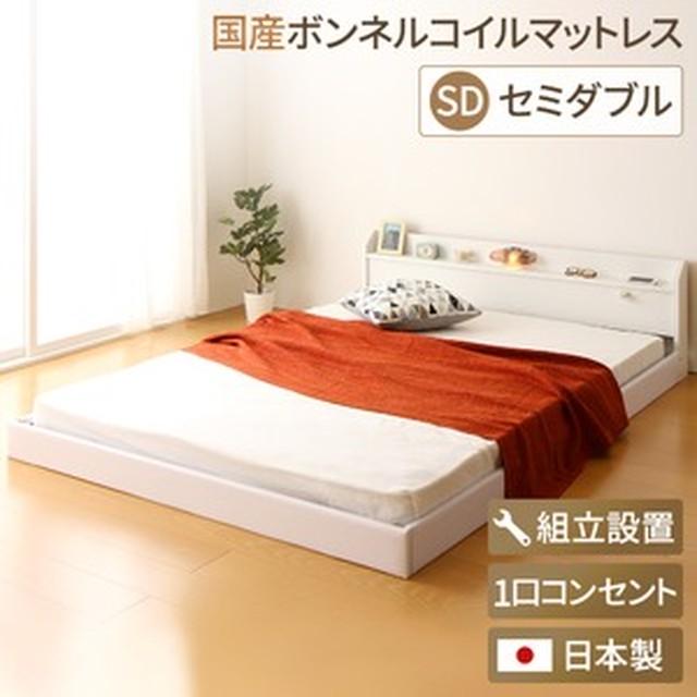 【組立設置費込】 宮付き コンセント付き 照明付き 日本製 フロアベッド 連結ベッド セミダブル (SGマーク国産ボンネルコイルマットレス付き) 『Tonarine』 トナリネ ホワイト 白 【代引不可】