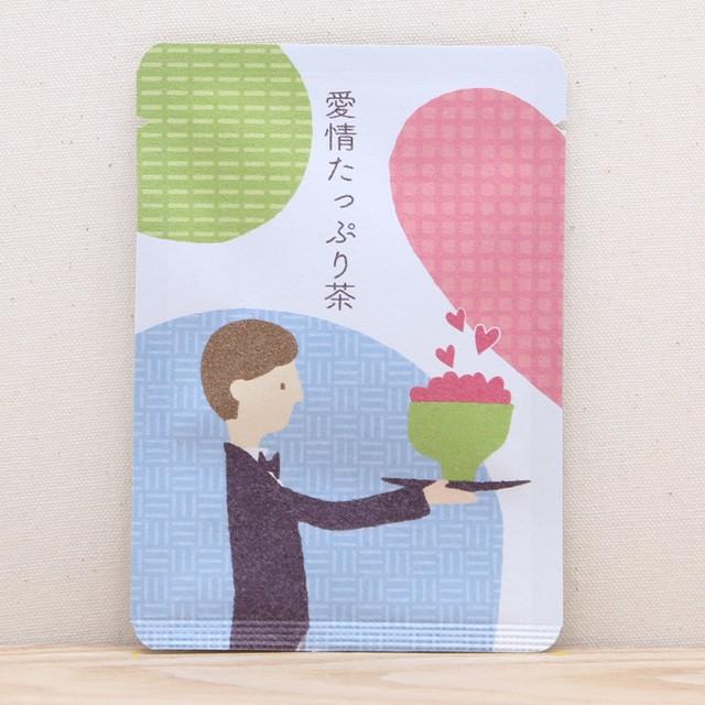 愛情たっぷり茶(新郎)|ごあいさつ茶|玉露ティーバッグ1包入り