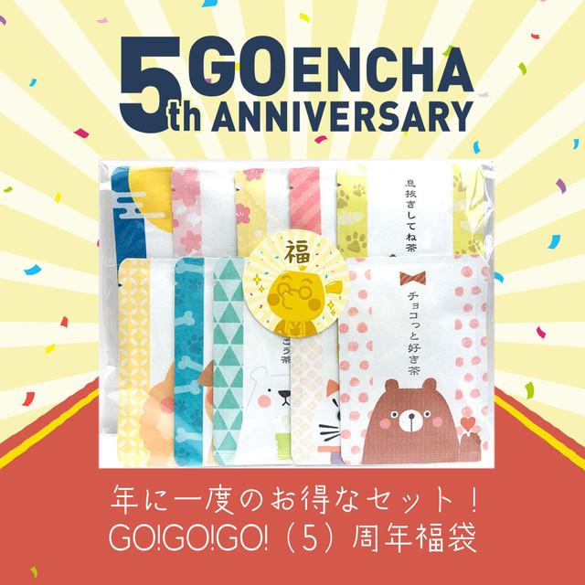 送料込!GO!GO!GO!(5)周年福袋|ごえん茶いろいろセット