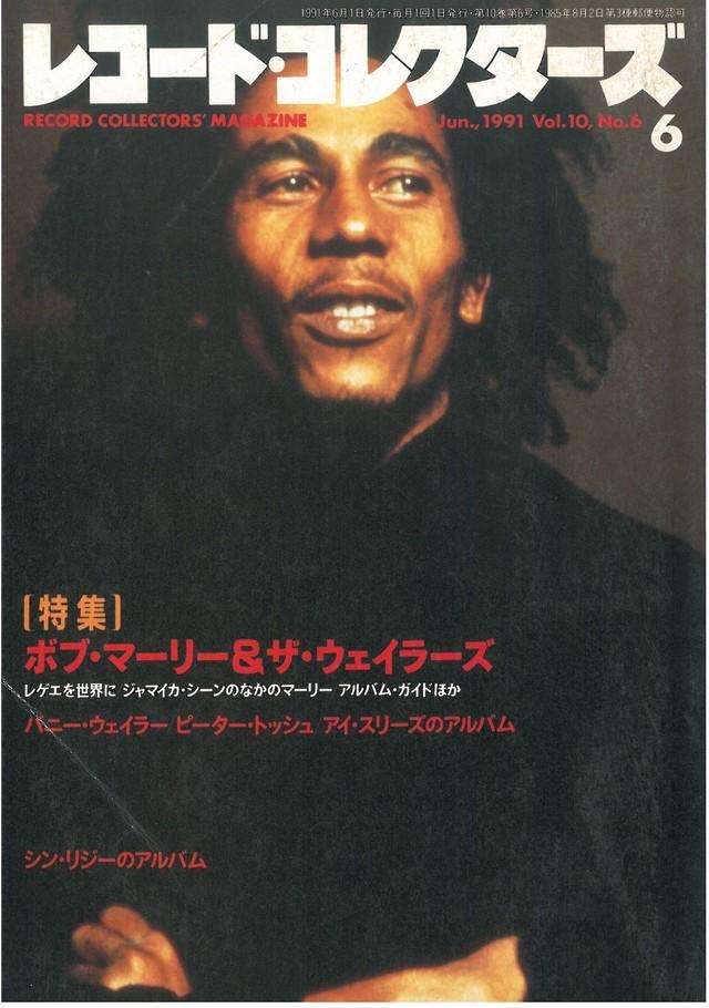 レコードコレクターズ 1991年6月号 (本)