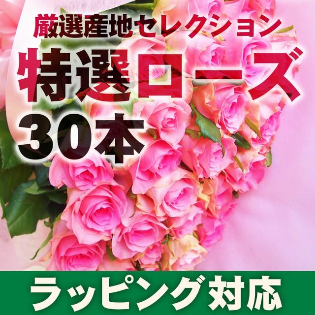 《ラッピング》特選ローズ 30本【国産バラ☆厳選産地セレクト】★フラワーロス支援