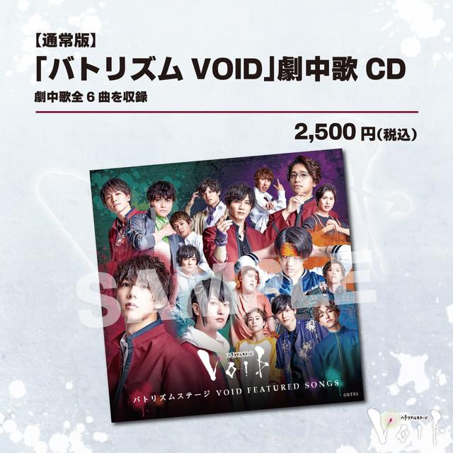 【通常版】劇中歌CD/舞台「青春歌闘劇バトリズムステージVOID」