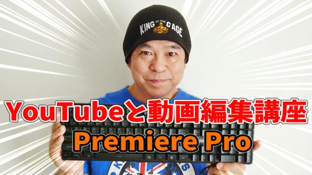副業から本業へステップアップ! 個人コンサル YouTubeの作り方、動画編集ソフトPremiere Proの使い方(30時間)