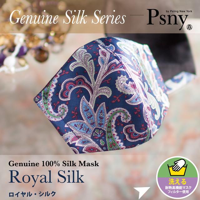 PSNY シルク ロイヤル 花粉 黄砂 洗える不織布フィルター入り 立体 大人用 マスク 送料無料 K01