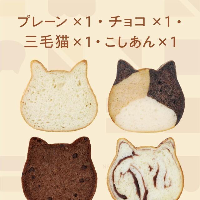 ねこねこ食パン(プレーン&チョコ&三毛猫&こしあん)【送料・税込】