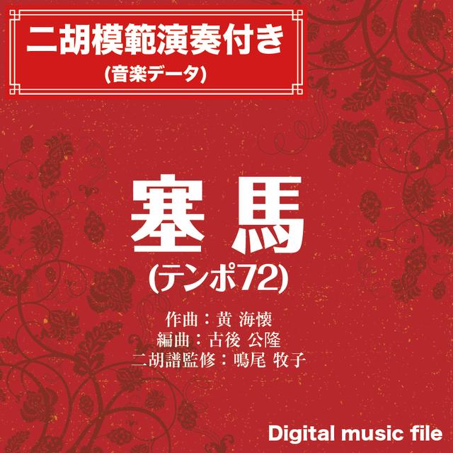 パガニーニ・ラプソディ -二胡模範演奏付き- 〔二胡向け〕 ダウンロード版