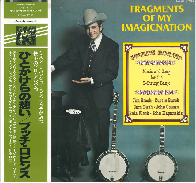 BUTCH ROBINS / FRAGMENTS OF MY IMAGINATION (LP) 日本盤