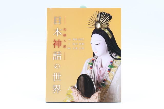 和紙人形 日本神話の世界