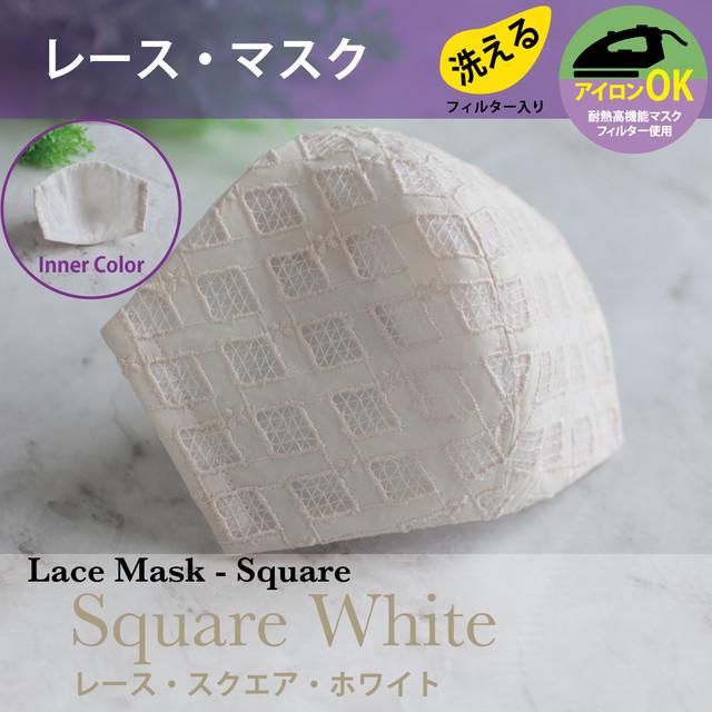 レース・スクエア(ホワイト) 洗えるフィルター入り 立体 マスク 大人用 黄砂 花粉 ちぢみインナー