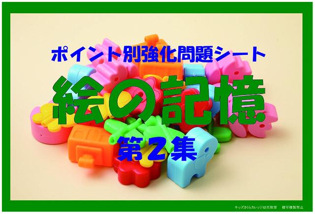 ポイント別強化問題(CD付)「絵の記憶 第2集」