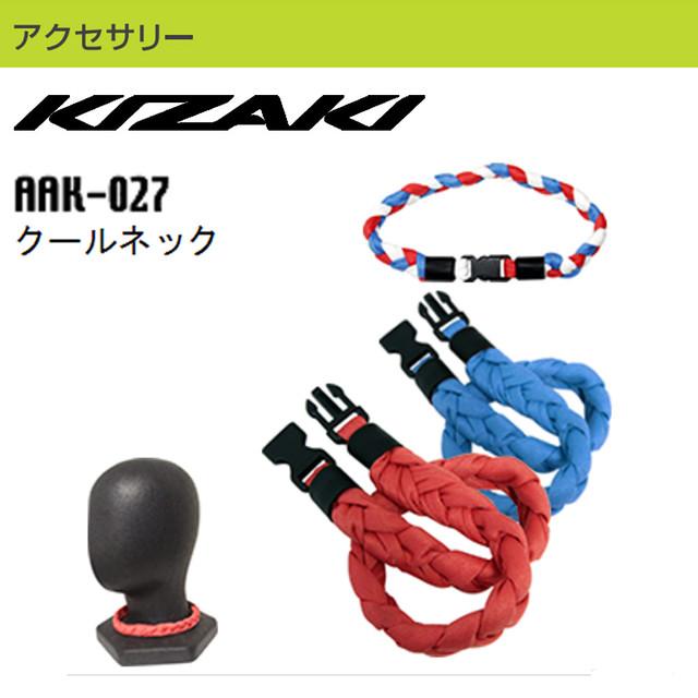 KIZAKI キザキ シリコンLEDライト LED レッドライトノルディックウォーキング AAK-LED