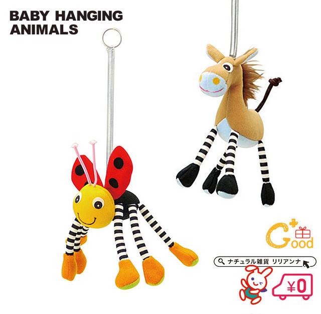 ベビーベッド おもちゃ ベビーカー おもちゃ おでかけおもちゃ 送料無料 ベビー ハンギング アニマルズ 動物 ぶら下げ ベビー向けおもちゃ 赤ちゃん