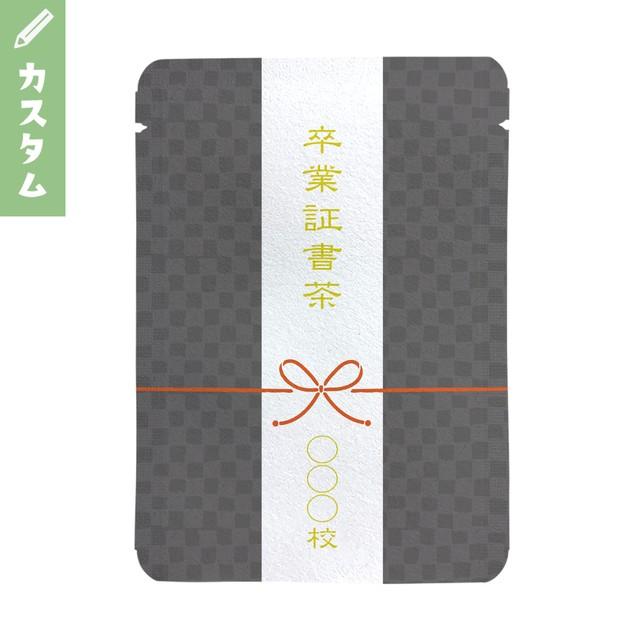 【カスタム対応】卒業証書柄(10個セット)|オリジナルプチギフト茶