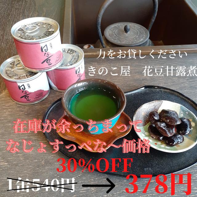花豆甘露煮(缶)