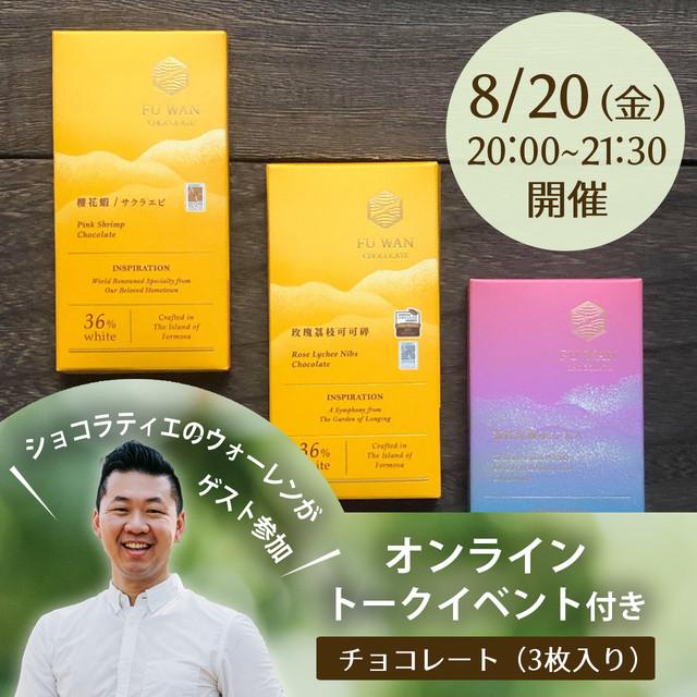 【8/20(金)20時~】ショコラティエとのトークイベント付き!台湾まるごとチョコセット(3枚入り)